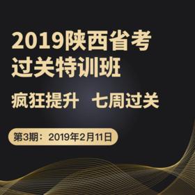 2019年陕西省考过关特训班03期