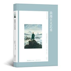 浪漫主义艺术(艺术与观念•01)在历史语境中理解艺术 探索视觉形式背后的观念 以主题为线索,描绘艺术史中的浪漫情怀