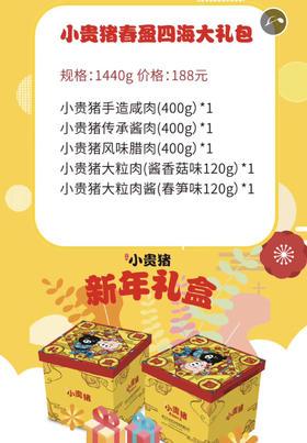 【海宁购·寻美食】小贵猪新年礼盒 2种款式 过年就要送猪猪