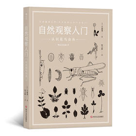 自然观察入门:认识花鸟虫鱼(带上这本书,同家人一起走进自然!)