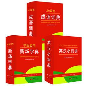 红色宝典·小学生新华字典+成语词典+英汉小词典双色插图版共3册