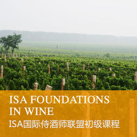 【北京】ISA国际侍酒师联盟初级课程