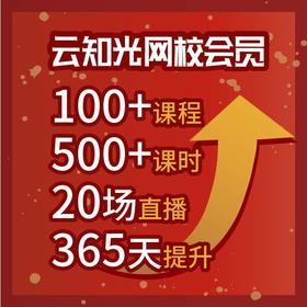 云知光网校会员年卡【100门课,价值10000元】