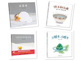 蒲蒲兰绘本馆:春节传统民俗套餐 —— 打灯笼|北京的春节|饺子和汤圆等民俗绘本。