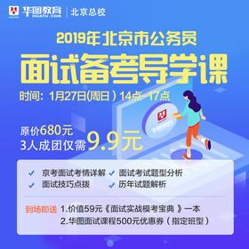 2019北京公务员面试备考导学课
