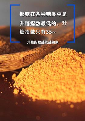 1.8公斤装椰糖粉