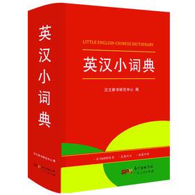 红色宝典·英汉小词典