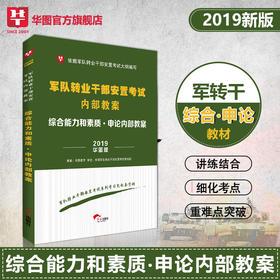 2019华图版-军队转业干部安置考试内部教案-综合能力和素质·申论内部教案