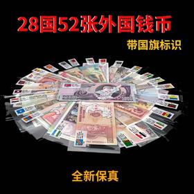 28国52张外币红包(全新)