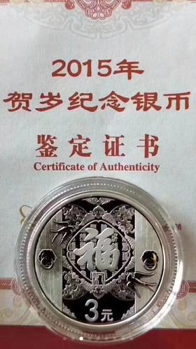 15年福字币