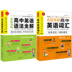 2019新版高中英语词汇+语法全解套装共2册