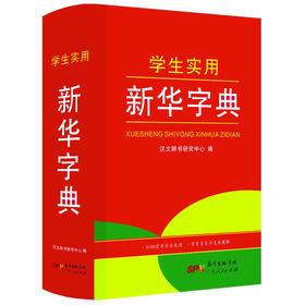 【开心图书】红色宝典·学生实用新华字典
