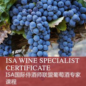 【上海】ISA国际侍酒师联盟葡萄酒专家课程
