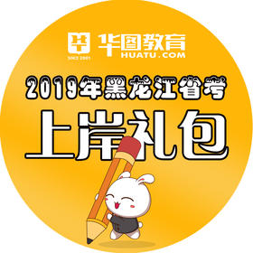 2019省考预备班