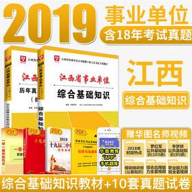 2019華圖 江西省事業單位 綜合基礎知識 教材+歷年   2本