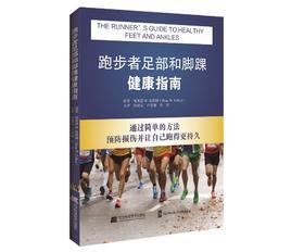 跑步者足部和脚裸健康指南 布莱恩W 富勒姆 美 辽宁科学技术出版社