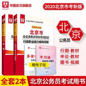 2020华图版-北京省公务员录用考试专用教材-(行政+申论)教材 2本