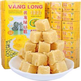 越南进口 黄龙绿豆糕