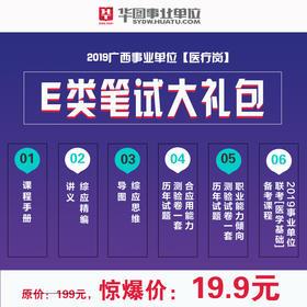 【预售】2019广西事业单位【医疗岗】E类笔试大礼包——仅需19.9元