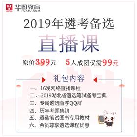 2019年湖北遴选备考直播