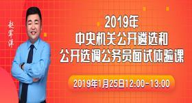 2019中央机关公开遴选和公开选调公务员面试体验课