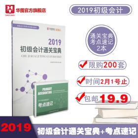 【速抢】2019初级会计学习包(通关宝典+考点速记)