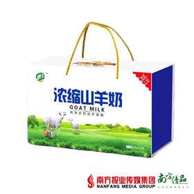 【次日提货】浓缩山羊奶 250ml*12/箱