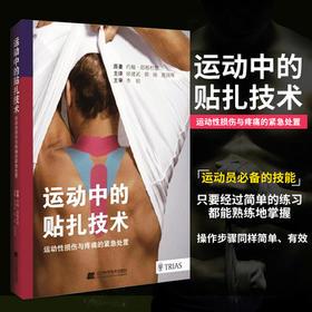 运动中的贴扎技术 本书介绍了应用于运动性伤害与疼痛的紧急救治的贴扎技术 2018年7月出版 辽宁科学技术出版社