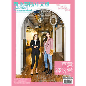 《商业周刊中文版》 2019年1月第2期