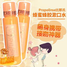 日本比那氏Propolinse蜂胶复合漱口水便携装100ml