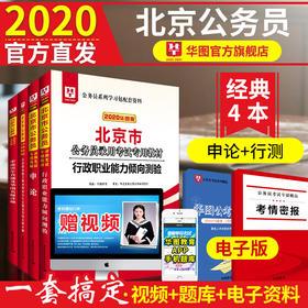 2020华图版-北京省公务员录用考试专用教材-(行政+申论+行政历年+申论历年) 4本