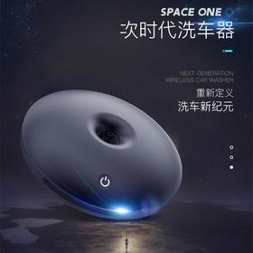 【颠覆洗车】SPACE ONE次时代洗车器 无线智能 一瓶水洗车 多功能轻松高效 可当充电宝