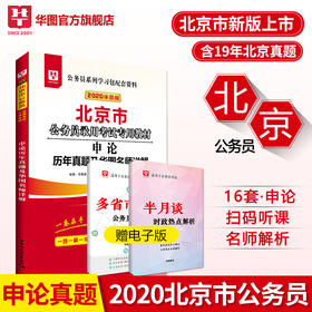 2020华图版-北京市公务员录用考试专用教材-申论历年真题及华图名师详解