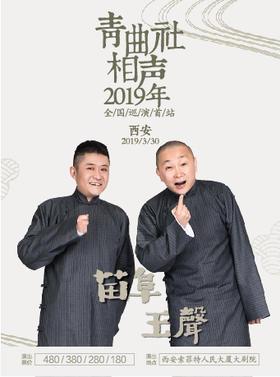 2019苗阜王声青曲社相声全国巡演首站  西安(2019.03.30)