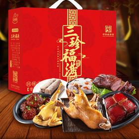 【三珍斋】三珍福满年货礼盒 熟食大礼包
