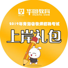 2019青海教师招聘上岸礼包