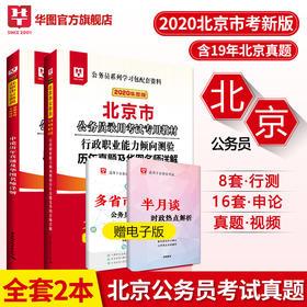 2020华图版-北京省公务员录用考试专用教材-(行政+申论)历年 2本