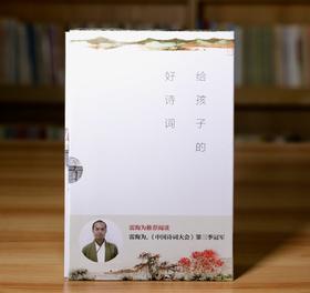 《给孩子的好诗词》(3册)中国诗词大会雷海为推荐 600首经典古诗词 赠送60分钟诗词音频课程
