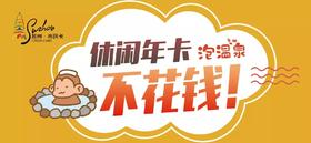 【休闲年卡用户专享】1月26日阳山温泉免预约送小食活动