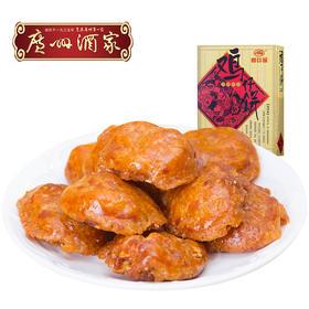 广州酒家鸡仔饼250g下午茶休闲零食传统糕点送礼手信