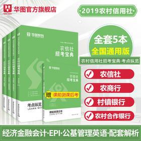 2019农信社招聘考试系列教材(EPI+经济金融会计+公基管理英语+配题解析 全套5本)