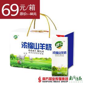 【23号提货】浓缩山羊奶 250ml*12/箱