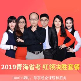 2019年青海省公务员笔试¡°红领决胜¡±套餐