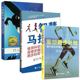 无痛跑步法 +重塑跑步计划 提高跑步的稳定性 力量和速度 +智慧马拉松 3本套 健身书籍套装 辽宁科学技术出版社