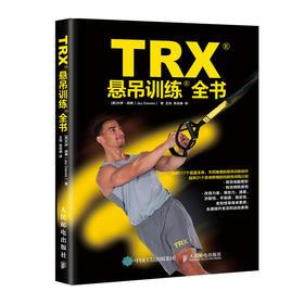 TRX悬吊训练全书 TRX官方认证悬吊训练教程 专业体能训练 抗阻训练 功能性训练教程书