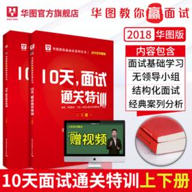 2019年公务员结构化面试10天通关图书(上册+下册塑封装)