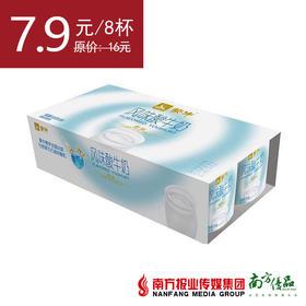 【24号提货】蒙牛风味酸牛奶原味  100g*8杯