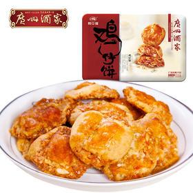 广州酒家 铁盒鸡仔饼454g盒装送礼传统糕点手信年货送礼礼盒