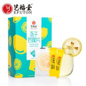 【买1送1】蜂蜜冻干柠檬片 美白补水 夏日必备 独立小袋装 100g/盒
