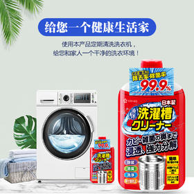 【火爆日本】洗衣机槽清洗剂,主妇好帮手,高效除霉、杀菌、去污